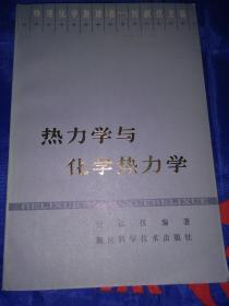 热力学与化学热力学(物理化学原理卷一)
