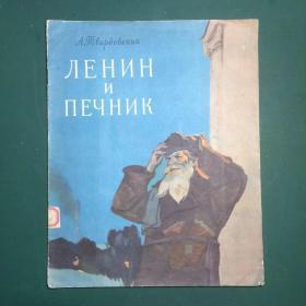 俄文原版《列宁和修炉匠》