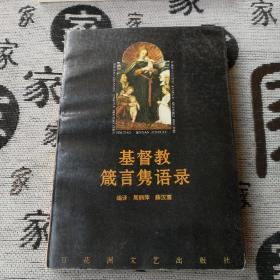 基督教箴言隽语录