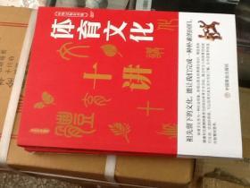 中华文化公开课—体育文化十讲