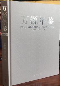 万源年鉴 .2018