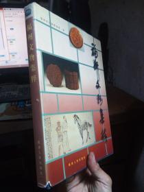 福州文物集萃 1999年一版一印3000册 精装带书衣 品好干净