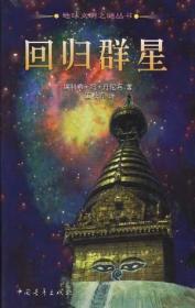 正版回归群星 中国青年出版社 9787500633112