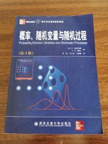 国外名校最新教材精选:概率、随机变量与随机过程(第4版)