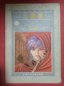 世界文学名著宝库:三剑客(青少版)