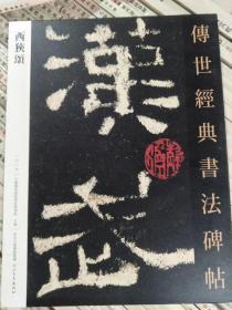 传世经典书法碑帖 西狭颂   正版