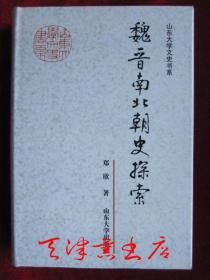 魏晋南北朝史探索(山东大学文史书系丛书 精装本)