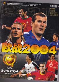 欧战2004