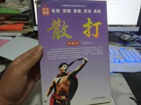 奥林匹克百科知识丛书:散打(图解版)