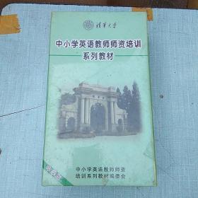 清华大学 中小学英语教师师资培训系列教材(中学版)40张CD光盘
