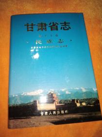 甘肃省志  第七十卷   民族志