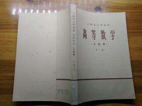 上海市大学教材 高等数学下册(工科用)