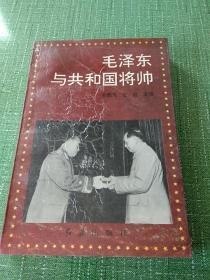 毛泽东与共和国将帅。