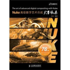Nuke高级数字艺术合成火星风暴 杜磊 人民邮电出版社 2012年01月01日 9787115267436
