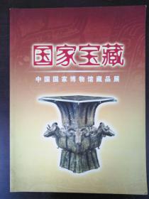 国家宝藏 中国国家博物馆馆藏品展