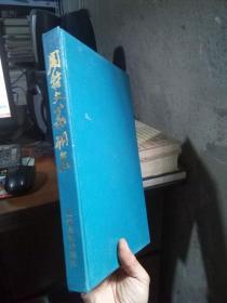 周哲文篆刻集 1990年一版一印 精装 品好干净  有书衣