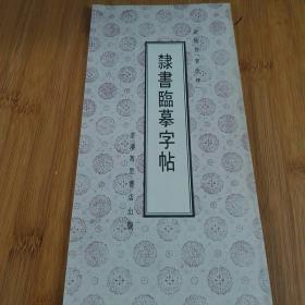 曹全碑   隶书临摹字帖  香港万里书店出版 1976年版