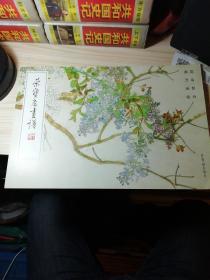 荣宝斋画谱(162)