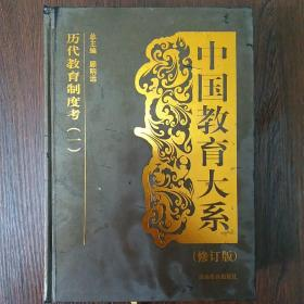 中国教育大系:历代教育制度考(一)