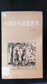 中国古代谈说艺术  王志坚著  河北教育出版社 一版一印  自然旧点