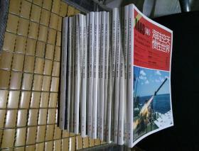 海陆空天惯性世界:2011年:98.105.106.107.108/2012年:112.113.116.118.120/2013年121.123.124.125.126.127.128/2014年140.增刊(19册合售)