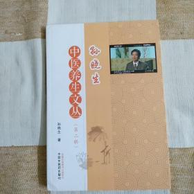 孙晓生中医养生文丛(第二辑)