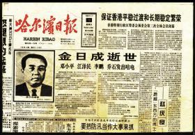18报纸-1994年7月10日第14580期《哈尔滨日报》