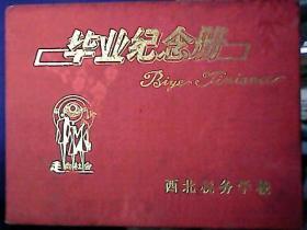 西北税务学校首届税政一班 毕业纪念册 【1989年】