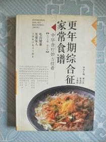 更年期综合症家常食谱(中华食疗妙方佳肴)