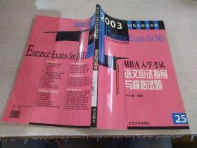 2003研究生入学考试应试指导丛书 :语文应试指导与模拟试题...
