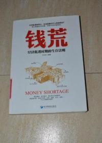 钱荒:经济低迷时期的生存法则(馆藏)