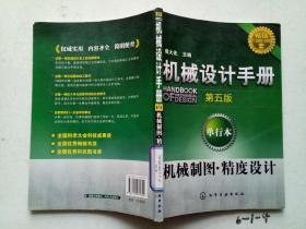 机械设计手册:机械制图精度设计(第5版)(单行本)
