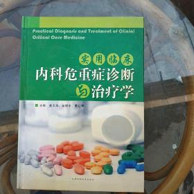 实用临床内科危重症诊断与治疗学