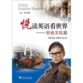 悦读英语看世界——社会文化篇