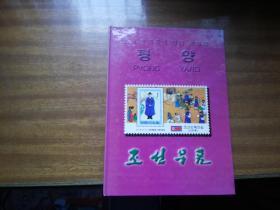 稀见珍贵原装朝鲜精品邮票册,16开精装本,内带金日成与刘小奇合影,毛泽东,邓小平等邮票,非常有朝鲜特色的邮票小型张连体票等,实物拍照品佳如影