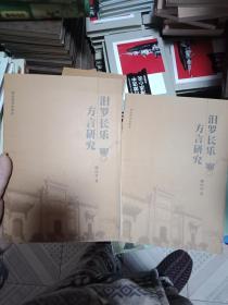 汨罗长乐方言研究(2006年一版一印)私藏95品如图
