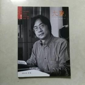 河南省书画院主办 大观 2013年第二期 总第十一期