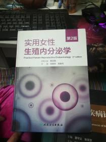 实用女性生殖内分泌学第2版