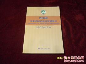 2014年甘肃省国民体质监测报告