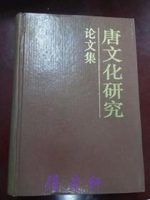 【精装本】《唐文化研究论文集》郑学檬、冷敏述主编 上海人民出版社1994年一版一印