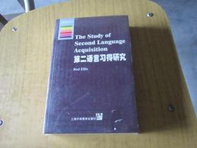 牛津应用语言学丛书:第二语言习得研究(英文版) 【全新未拆封】
