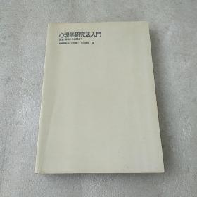 【日文原版】心理学研究法入门---调查.实验……