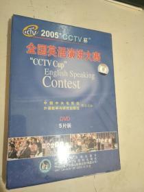 2005年CCTV杯全国英语演讲大赛