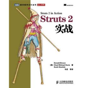 Struts 2实战
