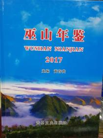 巫山年鉴 2017