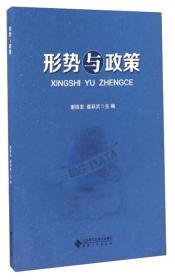 形势与政策 谢振安,崔跃武 安徽大学出版社 9787566411037