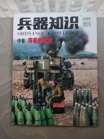 《兵器知识》2006年增刊