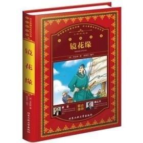 正版新书  (镜花缘)彩色精装版 李汝珍,孙秀芬写 9787563954544