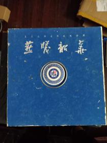 复旦大学百年校庆珍藏册(邮票.纪念章.电话卡4枚+地铁卡4枚)