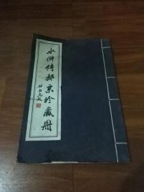 宣纸线装本《水浒传邮票珍藏册》内含邮票和收藏证书!